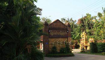 เรือนไทยรีสอร์ท (Ruenthai Resort)