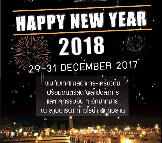ส่งท้ายปีเก่าต้อนรับปีใหม่ 2561-เดอะเวโรน่าแอททับลาน