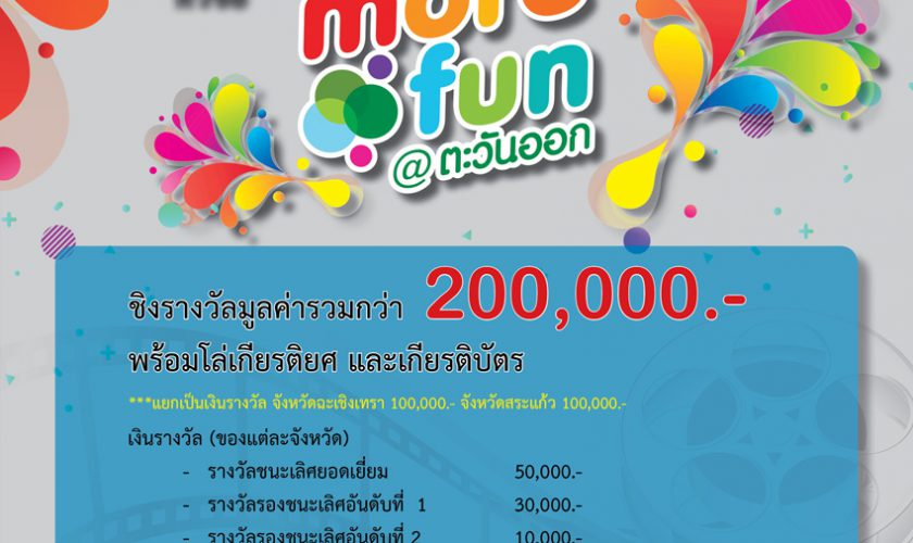 2.Ads.Viral Clip More Fun @ ตะวันออก
