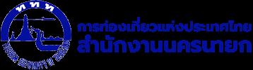 การท่องเที่ยวแห่งประเทศไทย สำนักงานนครนายก